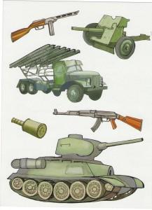 Оружие ПОБЕДЫ